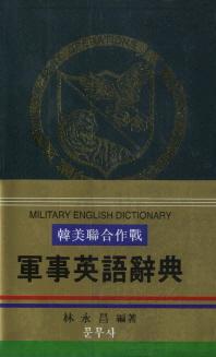 군사영어사전 (한 영 영 한) 한미연합작전 군사영어사전