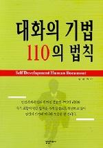 대화의 기법 110의 법칙