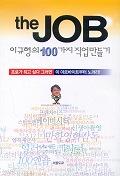THE JOB 이규형의 100가지 직업 만들기