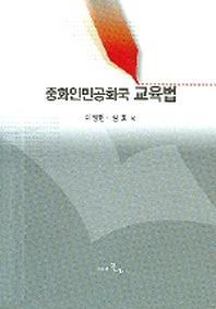 중화인민공화국 교육법