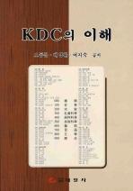 KDC의 이해