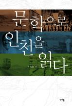 문학으로 인천을 읽다