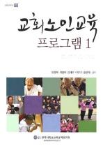 교회노인교육 프로그램. 1