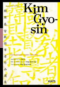 ESSENTIAL WRITINGS KIM GYO SIN(김교신)