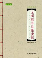 조계종 표준 금강반야바라밀경: 주석본
