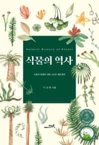 식물의 역사