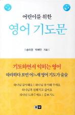 어린이를 위한 영어 기도문