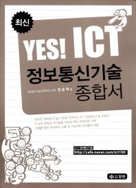 Yes ICT 정보통신기술 종합서(최신)