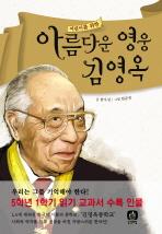 어린이를 위한 아름다운 영웅 김영옥