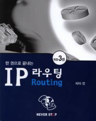 한 권으로 끝내는 IP 라우팅