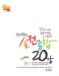 언어영역 실전 종합 20강(2013)