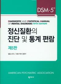 정신질환의 진단 및 통계 편람