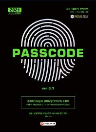 Passcode 투자자산운용사 실제유형 모의고사 4회분 ver 3.1(2021)
