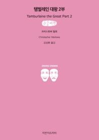 탬벌레인 대왕 2부(큰글씨책)