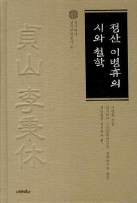 정산 이병휴의 시와 철학