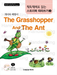 The Grasshopper And The Ant 따라쓰기(개미와 베짱이)