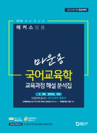 해커스 임용 마운용 국어교육학 교육과정 해설 분석집(2018)