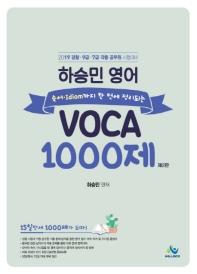하승민 영어 VOCA 1000제(2019)