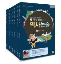 중앙일보 Plus 역사논술 세트