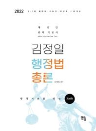 2022 김정일 행정법총론: 기본편