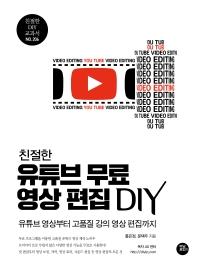친절한 유튜브 무료 영상 편집 DIY