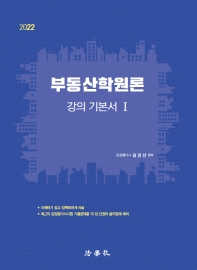 2022 부동산학원론 강의 기본서. 1