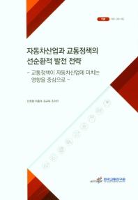 자동차산업과 교통정책의 선순환적 발전 전략