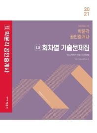 합격기준 박문각 공인중개사 1차 회차별 기출문제집(2021)