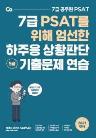 7급 PSAT를 위해 엄선한 하주응 상황판단 5급 기출문제 연습(2021)