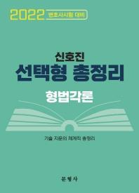 신호진 형법각론 선택형 총정리(2022)