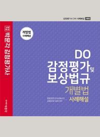 2022 박문각 감정평가사 DO 감정평가 및 보상법규 개별법 사례해설