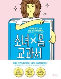 소녀x몸 교과서