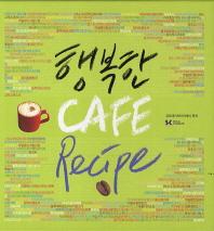 행복한 Cafe Recipe