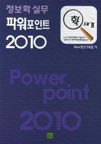 정보화실무 파워포인트2010