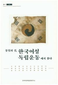 통일의 길, 한국여성 독립운동에서 찾다