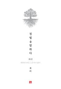 정법을 말하다. 4: 대한민국에는 노동자가 없다