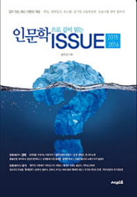 인문학으로 깊이 읽는 ISSUE(2015-2016)