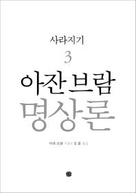 아잔 브람 명상론. 3: 사라지기