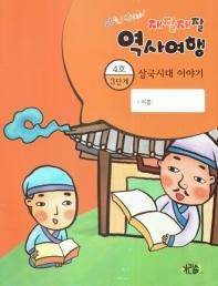 야호! 신난다! 재잘재잘 역사여행. 3-4: 삼국시대 이야기