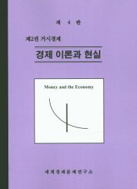 경제 이론과 현실. 2: 거시경제