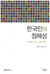 한국인의 정체성: 변화와 연속(2005-2015)