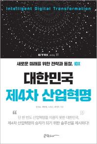 대한민국 제4차 산업혁명
