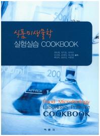식품미생물학 실험실습 Cookbook