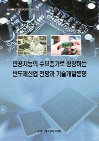 인공지능의 수요증가로 성장하는 반도체산업 전망과 기술개발동향
