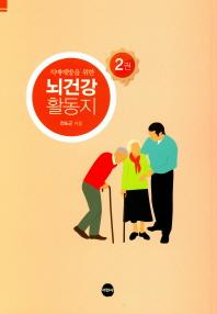 치매예방을 위한 뇌건강 활동지. 2
