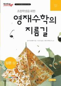 초등학생을 위한 영재수학의 지름길 입문(상)