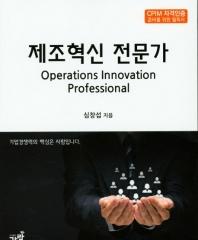 CPIM 자격인증 준비를 위한 필독서 제조혁신 전문가