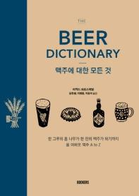 맥주에 대한 모든 것: The Beer Dictionary