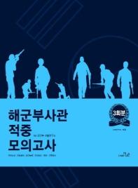 해군부사관 적중 모의고사 3회분(봉투형)