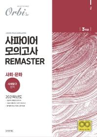 고등 사회탐구영역 사회문화 사파이어 모의고사 Remaster 3회분(2021)